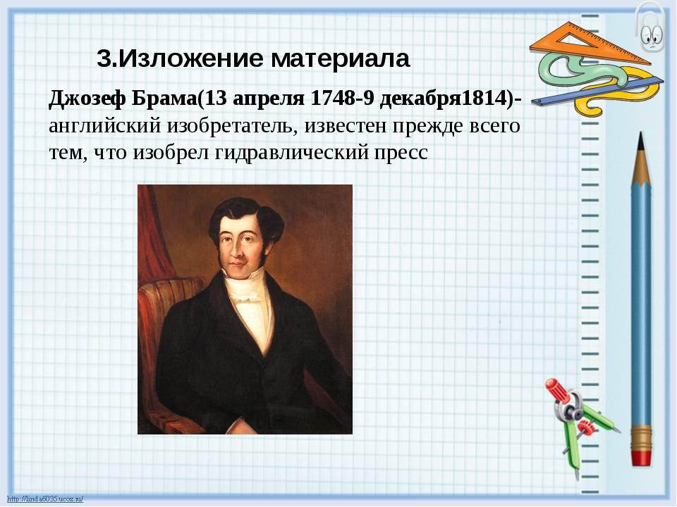 Джозеф Брама(13 апреля 1748-9 декабря1814)- английский изобретатель, известен...