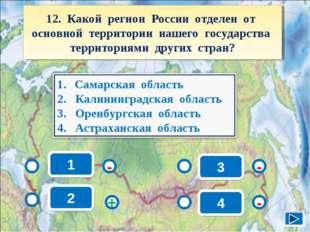 1 - - + - 2 3 4 12. Какой регион России отделен от основной территории нашего