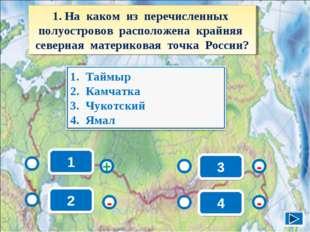 1 - - + - 2 3 4 1. На каком из перечисленных полуостровов расположена крайняя