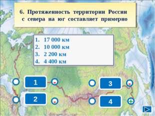 1 - - + - 2 3 4 6. Протяженность территории России с севера на юг составляет
