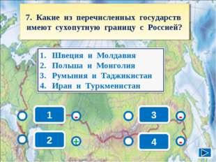 1 - - + - 2 3 4 7. Какие из перечисленных государств имеют сухопутную границу