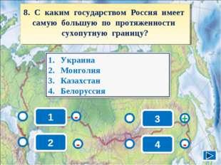 1 - - + - 2 3 4 8. С каким государством Россия имеет самую большую по протяже