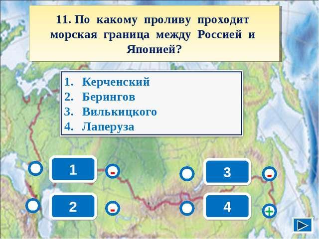 1 - - + - 2 3 4 11. По какому проливу проходит морская граница между Россией...