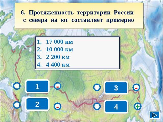 1 - - + - 2 3 4 6. Протяженность территории России с севера на юг составляет...