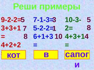 Реши примеры 9-2-2= 3+3+1= 4+2+2= 7-1-3= 5-2-2= 6+1+3= 10-3-2= 4+3+1= 8-2-2=