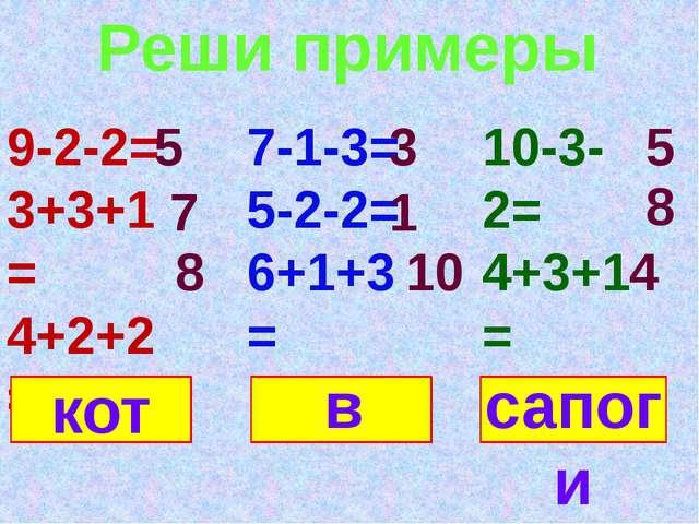 Реши примеры 9-2-2= 3+3+1= 4+2+2= 7-1-3= 5-2-2= 6+1+3= 10-3-2= 4+3+1= 8-2-2=...