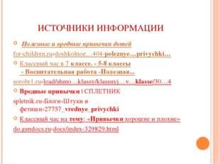 ИСТОЧНИКИ ИНФОРМАЦИИ Полезныеи вредныепривычкидетей for-children.ru›doshk