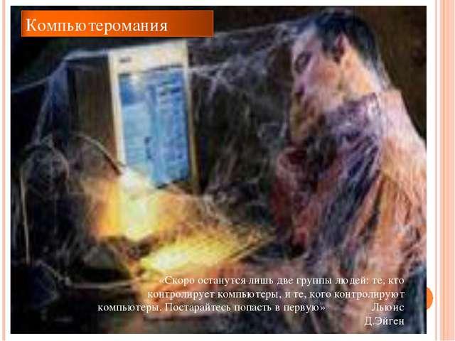«Скоро останутся лишь две группы людей: те, кто контролирует компьютеры, и те...