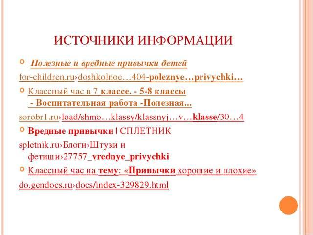 ИСТОЧНИКИ ИНФОРМАЦИИ Полезныеи вредныепривычкидетей for-children.ru›doshk...