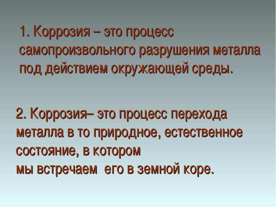 1. Коррозия – это процесс самопроизвольного разрушения металла под действием...