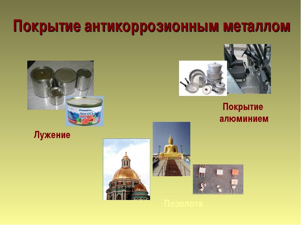 Позолота Покрытие антикоррозионным металлом Лужение Покрытие алюминием
