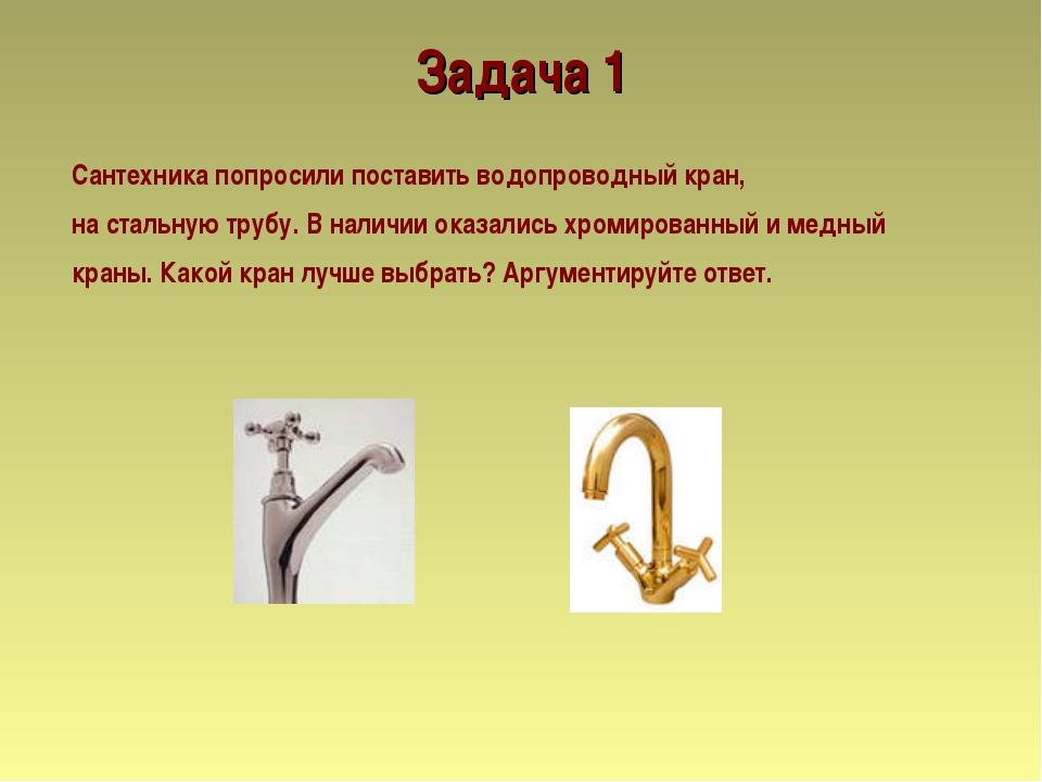 Задача 1 Сантехника попросили поставить водопроводный кран, на стальную трубу...