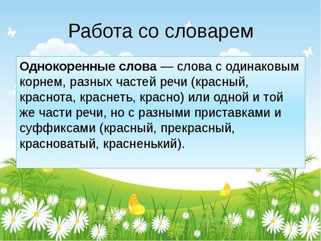 Работа со словарем Однокоренныеслова— слова с одинаковым корнем, разныхчас...