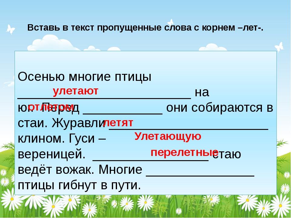 Вставь в текст пропущенные слова с корнем –лет-. Осенью многие птицы ________...