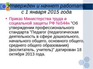 Утвержден и начнет работать с 1 января 2015 года Приказ Министерства труда и