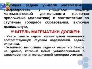 УЧИТЕЛЬ МАТЕМАТИКИ ДОЛЖЕН: · Уметь решать задачи элементарной математики соот