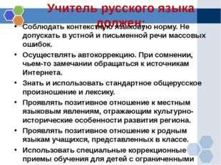 Учитель русского языка должен: Соблюдать контекстную языковую норму. Не допус