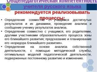 Общепедагогическая компетентность учителя русского языка рекомендуется реализ