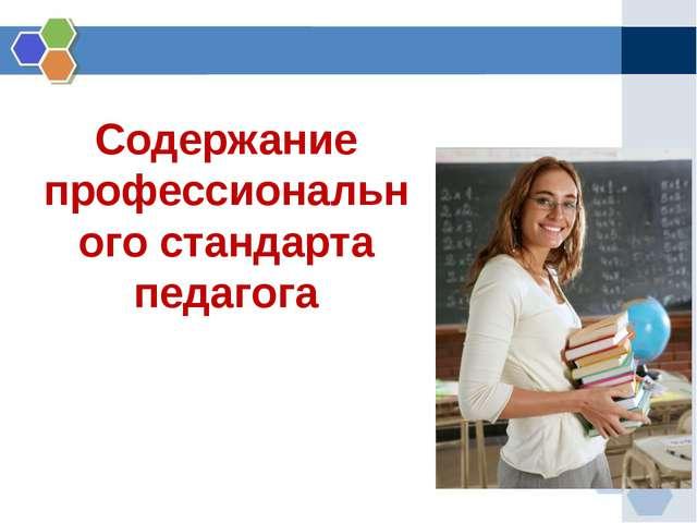 Содержание профессионального стандарта педагога