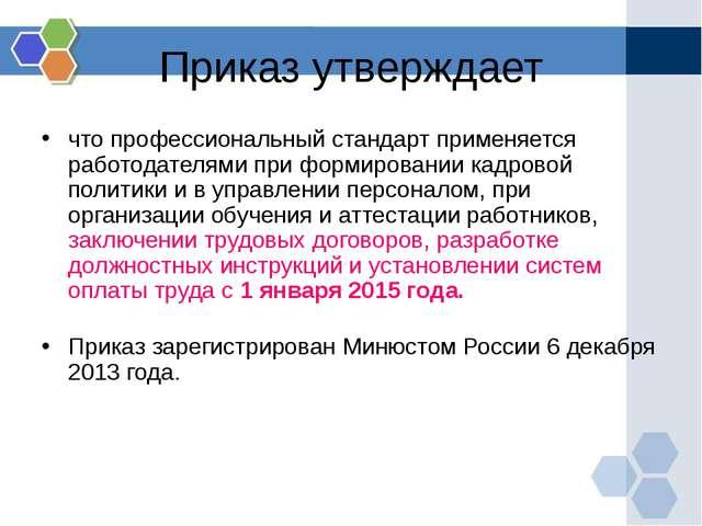 Приказ утверждает что профессиональный стандарт применяется работодателями пр...
