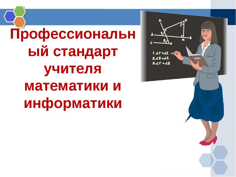 Профессиональный стандарт учителя математики и информатики