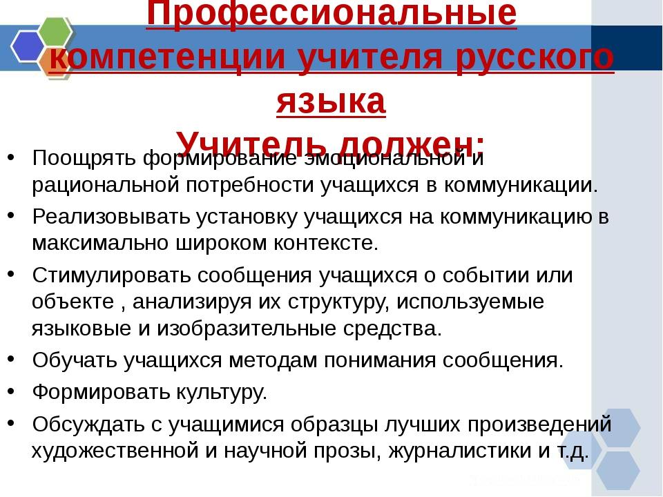 Профессиональные компетенции учителя русского языка Учитель должен: Поощрять...