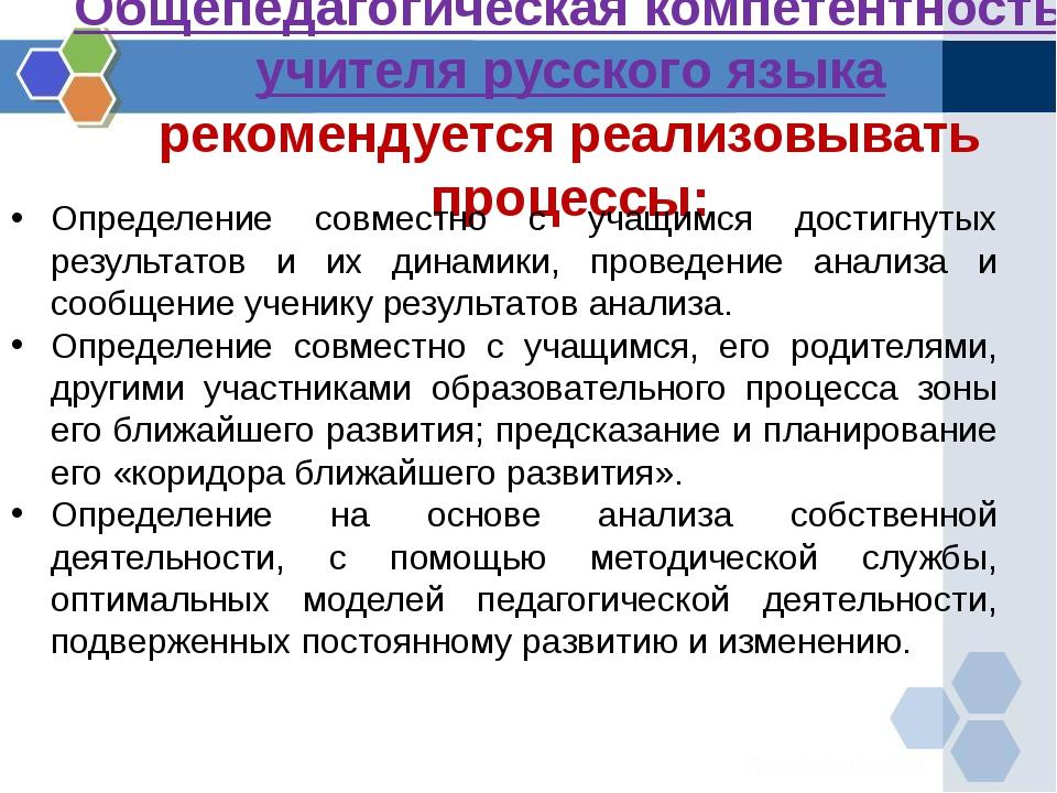Общепедагогическая компетентность учителя русского языка рекомендуется реализ...
