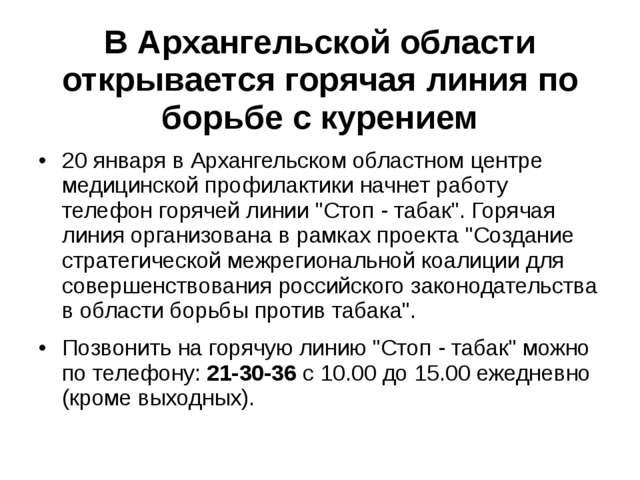 В Архангельской области открывается горячая линия по борьбе с курением 20 янв...