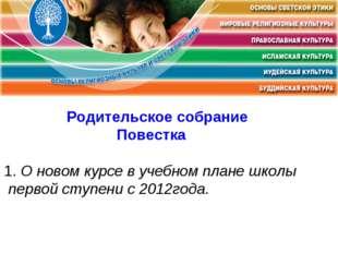 Родительское собрание Повестка О новом курсе в учебном плане школы первой ст