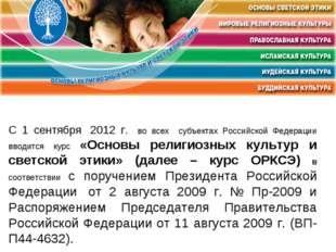 С 1 сентября 2012 г. во всех субъектах Российской Федерации вводится кур