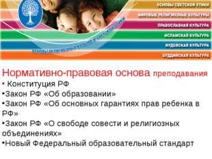 Нормативно-правовая основа преподавания Конституция РФ Закон РФ «Об образован