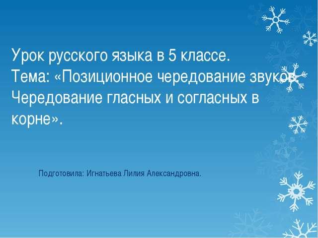 Урок русского языка в 5 классе. Тема: «Позиционное чередование звуков. Чередо...