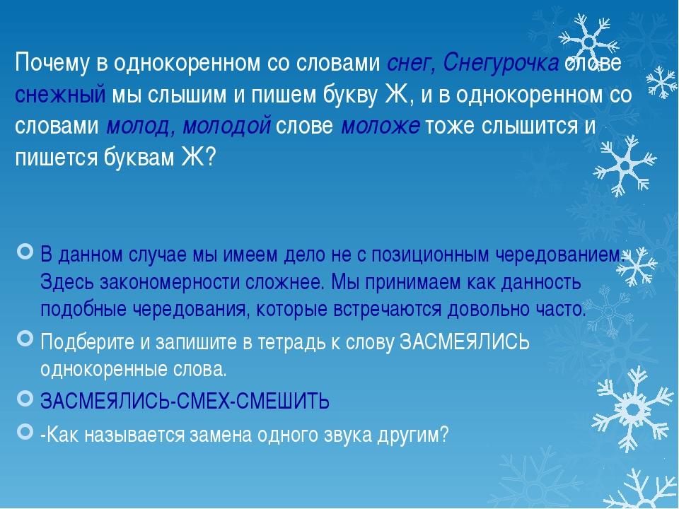 Почему в однокоренном со словами снег, Снегурочка слове снежный мы слышим и п...