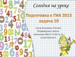 Автор Бельчикова Наталия Владимировна учитель математики МБОУ ООШ № 23 хутора