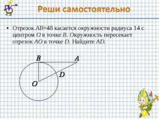 ОтрезокAB=48касается окружности радиуса 14 с центром Oв точкеB. Окружност