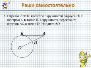 ОтрезокAB=18касается окружности радиуса 80 с центром Oв точкеB. Окружност