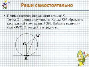 Прямая касается окружности в точкеK. ТочкаO–центр окружности. ХордаKMоб