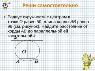Радиус окружности с центром в точкеOравен 50, длина хордыABравна 96 (см.