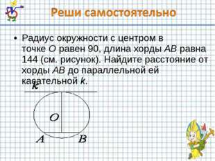 Радиус окружности с центром в точкеOравен 90, длина хордыABравна 144 (см.