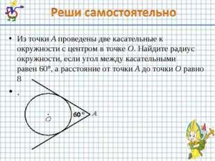 Из точкиАпроведены две касательные к окружности с центром в точкеО. Найдит