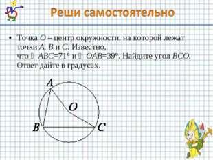 ТочкаO–центр окружности, на которой лежат точкиA,BиC. Известно, что∠A