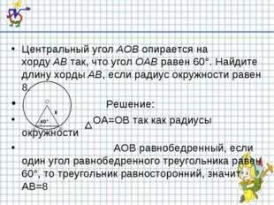 Центральный уголAOBопирается на хордуАВтак, что уголОАВравен60°. Найди