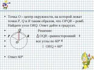 ТочкаO–центр окружности, на которой лежат точкиP,QиRтаким образом, чт