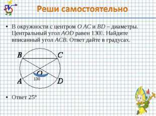 В окружности с центромOACиBD–диаметры. Центральный уголAODравен130∘.