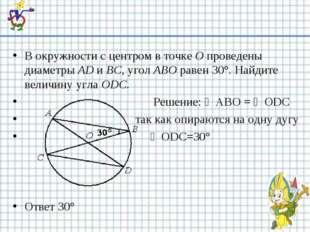В окружности с центром в точкеОпроведены диаметрыADиBC,уголABOравен3
