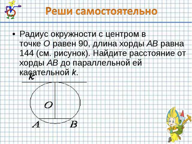 Радиус окружности с центром в точкеOравен 90, длина хордыABравна 144 (см....