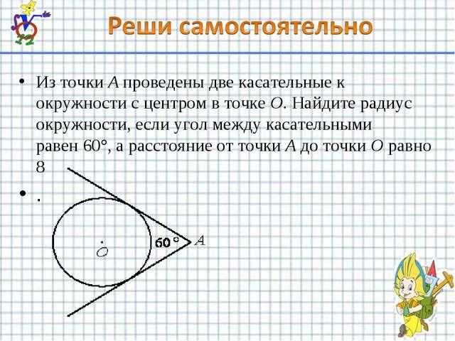 Из точкиАпроведены две касательные к окружности с центром в точкеО. Найдит...
