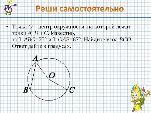 ТочкаO–центр окружности, на которой лежат точкиA,BиC. Известно, то∠AB...