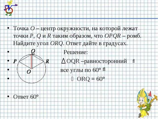 ТочкаO–центр окружности, на которой лежат точкиP,QиRтаким образом, чт...