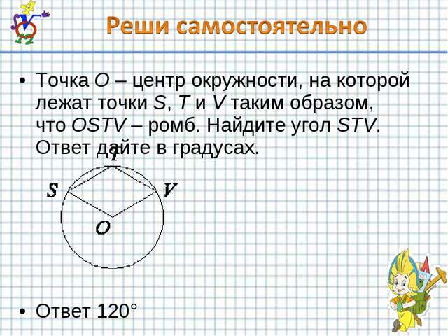 ТочкаO–центр окружности, на которой лежат точкиS,TиVтаким образом, чт...